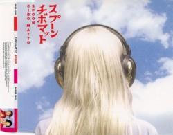 Cibo Matto - Spoon (2006 Remaster)
