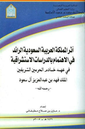 تحميل كتاب أثر المملكة الرائد في الاهتمام بالدراسات الاستشراقية تأليف مازن بن صلاح مطبقاني pdf مجاناً | المكتبة الإسلامية | موقع بوكس ستريم